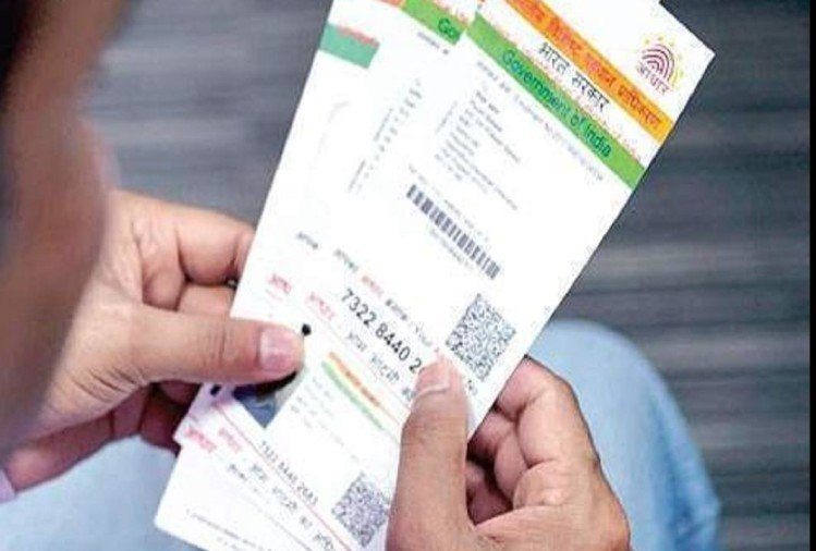 SC: To be released on bail, it is necessary to change the order of Aadhaar