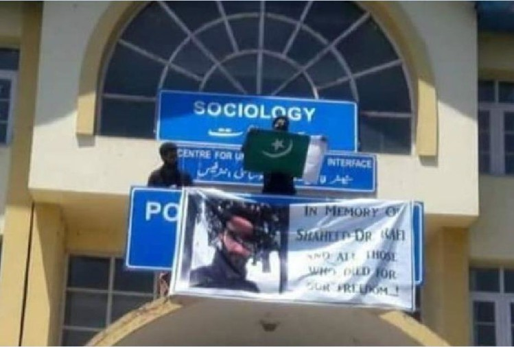 pakistani flag hoisted in department in sociology at kashmir university