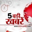 TOP FIVE HEADLINES WITH NEWS OF 01 PM OF 19TH AUGUST
