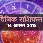 16 august 2018 rashifal daily horoscope 16th day of august month