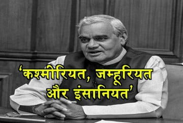 atal bihari vajpayee had three formula to solve kashmir issue
